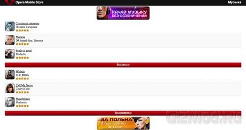 Opera Software запустили музыкальный сервис в Росии
