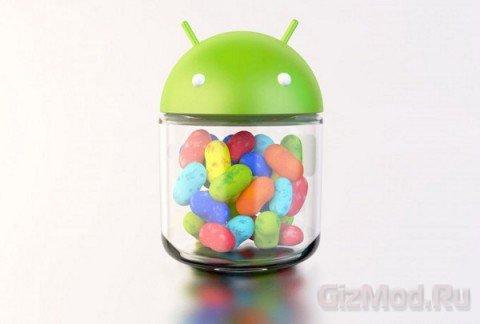 Открыт исходный код Android 4.2.1