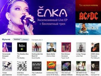 iTunes начал работать в России