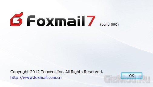 FoxMail 7.0.1.92 RUS - альтернитавный почтовый клиент