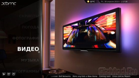 XBMC Media Center 12.0 Beta 2 - медиацентр
