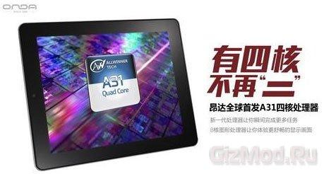 """9,7"""" планшет Onda V972 с четырехъядерным CPU"""