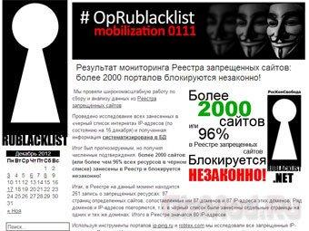 """В реестре запрещенных сайтов 2 тысячи """"невинных ресурсов"""""""