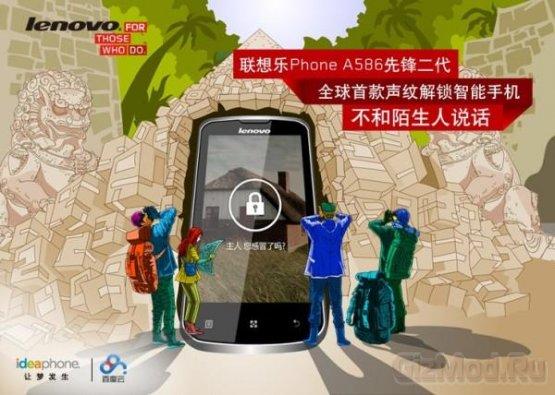 Смартфон Lenovo IdeaPhone A586 разблокируется голосом