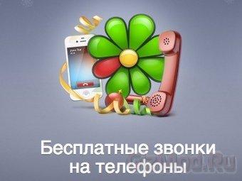 ICQ раздает бесплатные звонки под Новый год