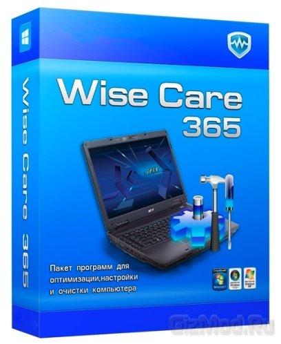 Wise Care 365 Free 2.94.239 - оптимизатор компьютера