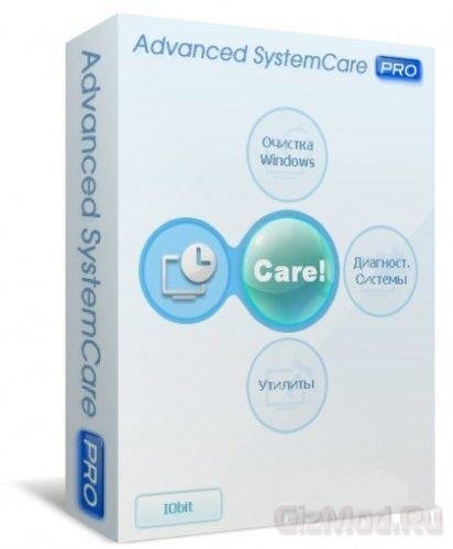 Advanced SystemCare 7.2.1.434 - оптимизация системы