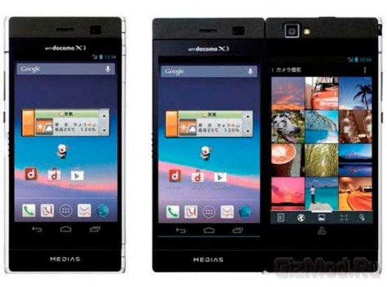 Смартфон-трансформер NEC Medias W с двумя экранами