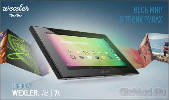 "NVIDIA Tegra 3 в 7"" планшете WEXLER.TAB 7t"