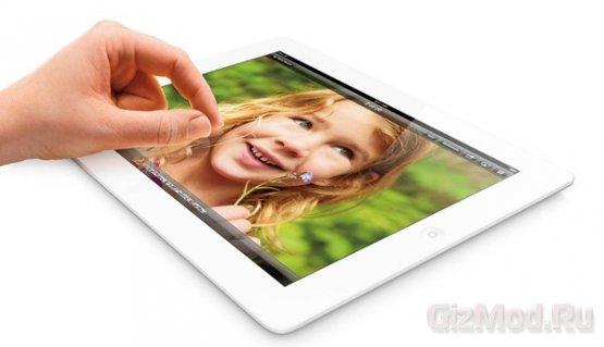 iPad 4 с 128 ГБ памяти