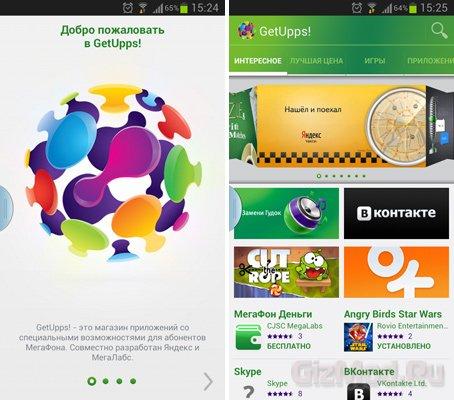 GetUpps! - новый магазин Android-приложений