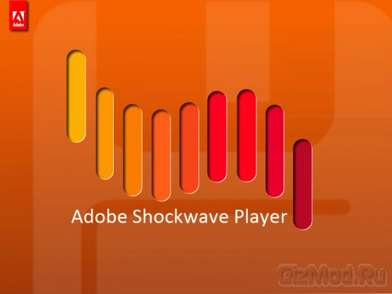Shockwave Player 12.1.0.151 - обновленный flash плеер