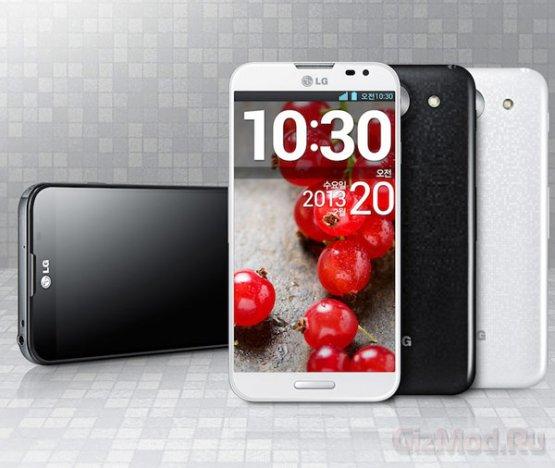 """Новый LG Optimus G Pro получит 5,5"""" экран"""