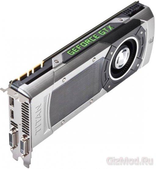 NVIDIA GeForce GTX Titan увидела свет