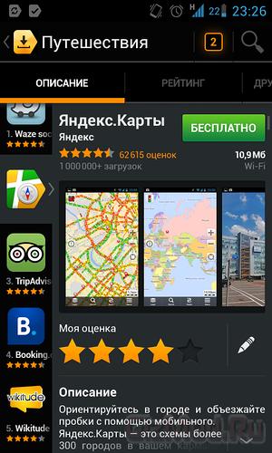 Яндекс.Store - магазин приложений для Android