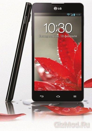 В России стартовали продажи LG Optimus G
