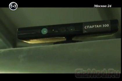 Microsoft узрела Kinect в комплексе «Спартан 300»