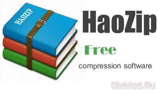 HaoZip 3.2.1.9263 - хороший архиватор