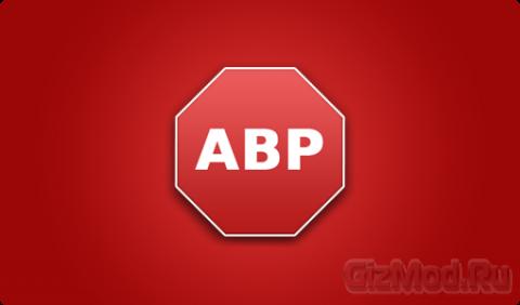 Google Play избавился от приложений антирекламы