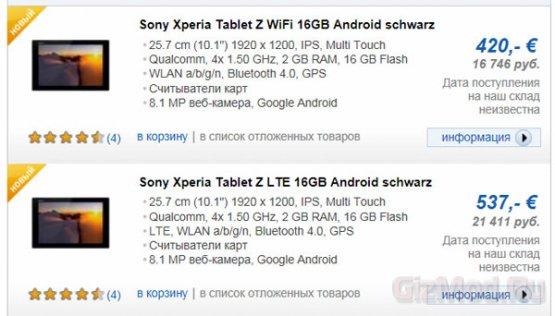 Sony определилась с ценами на планшеты Xperia Tablet Z