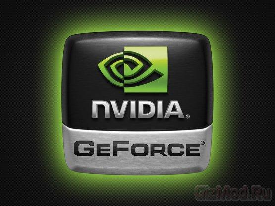 NVIDIA GeForce 320.00 Beta - обновление драйверов