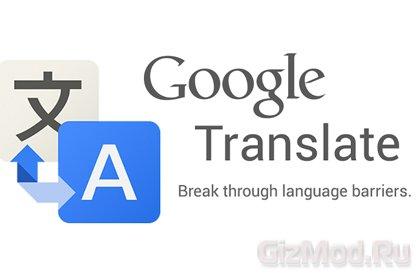 Переводчику Google разрешили работу офлайн
