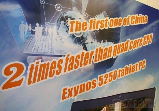 Китайские планшеты на платформе Exynos 5250