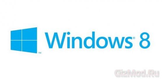 Windows 8 обосновалась в Xbox 720