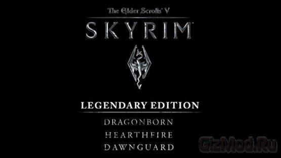 Skyrim: Legendary Edition официальный выход