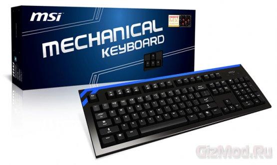 MSI представила первые механические клавиатуры