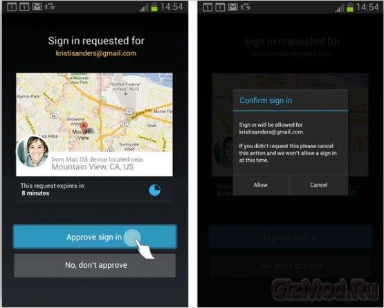 Google: аутентификация по смартфону