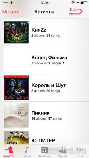 Apple iOS 7: краткий обзор