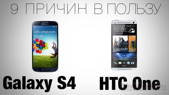 Девять причин к покупке HTC One или Samsung Galaxy S4