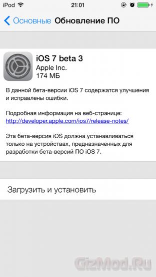 Apple обновила iOS 7 до версии beta 3