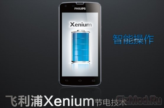 Xenium W8510 обещает долгую жизнь от одной зарядки