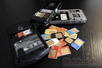 Телефон можно взломать через SIM-карту