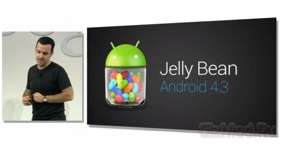 Официальный выход ОС Android 4.3 Jelly Bean