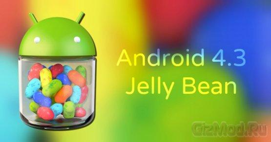 Шесть новых функций в Android 4.3 Jelly Bean