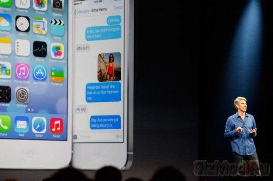 Apple назначила дату показа нового iPhone