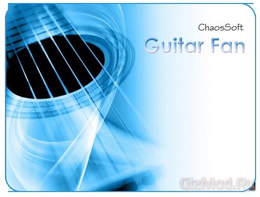 Guitar Fan 1.1 (2013|RUS) - база текстов и аккордов для игры на гитаре