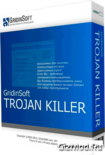 GridinSoft Trojan Killer 2.1.8.2 Final - антитроян