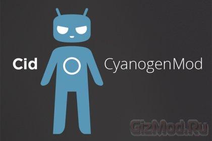 CyanogenMod Account может отыскать потерянный телефон