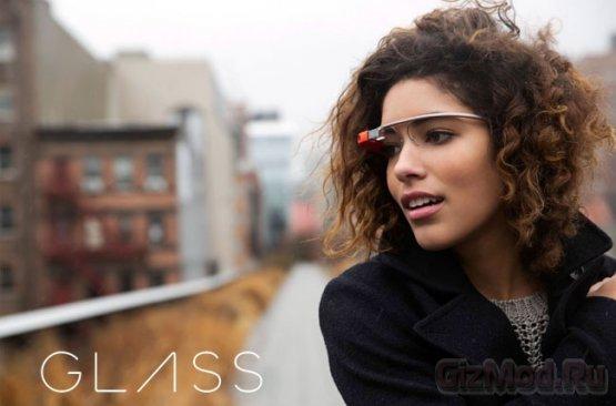 Google Glass будут собирать информацию о пользователе