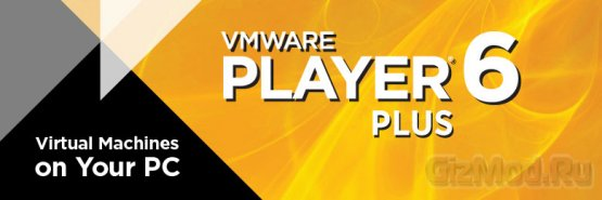 VMware Player Free 6.0.0.1295980 - плеер виртуальных машин