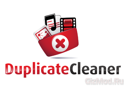 Duplicate Cleaner 3.2.1 - удаляет дубликаты