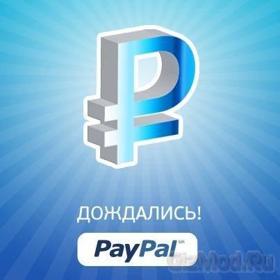 PayPal объявила о начале работы с российскими рублями
