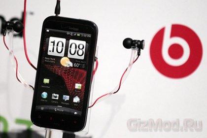 Beats Electronics ускользает от HTC