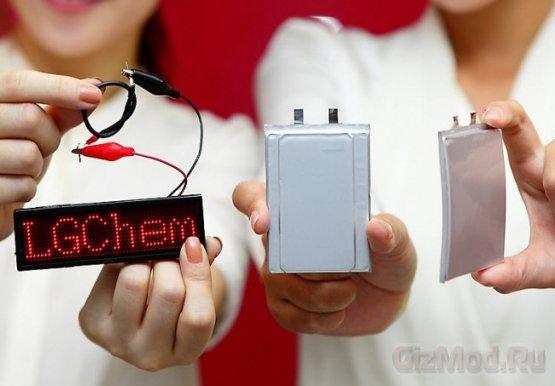 Гибкие батареи от LG Chemical