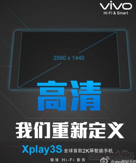 Первый смартфон с 2K-дисплеем