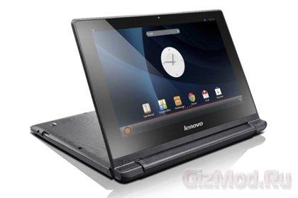Lenovo выпустила Android-бук